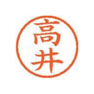 シヤチハタ ネーム6既製 XL-6 1358 高井 4974052450549