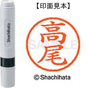 シヤチハタ ネーム6既製 XL-6 1359 高尾 4974052450556