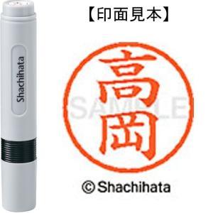 シヤチハタ ネーム6既製 XL-6 1360 高岡 4974052450563
