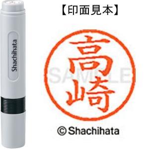 シヤチハタ ネーム6既製 XL-6 1365 高崎 4974052450617