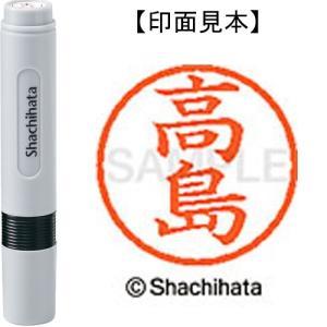 シヤチハタ ネーム6既製 XL-6 1366 高島 4974052450624