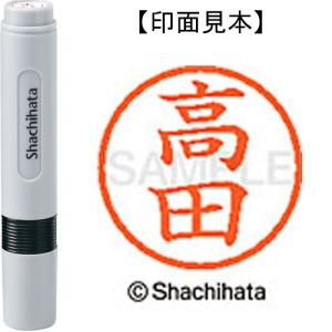 シヤチハタ ネーム6既製 XL-6 1369 高田 4974052450655