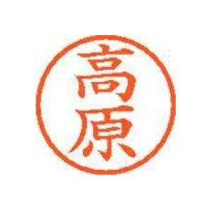 シヤチハタ ネーム6既製 XL-6 1377 高原 4974052450709