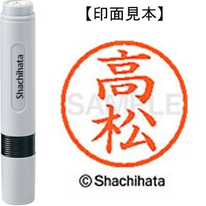 シヤチハタ ネーム6既製 XL-6 1379 高松 4974052450716