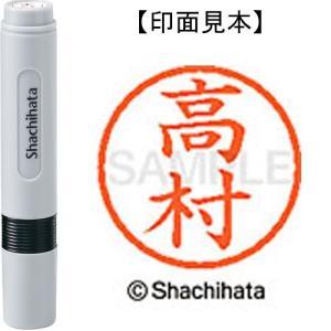 シヤチハタ ネーム6既製 XL-6 1382 高村 4974052450747