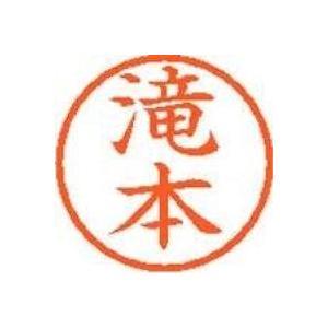 シヤチハタ ネーム6既製 XL-6 1404 滝本 4974052451454