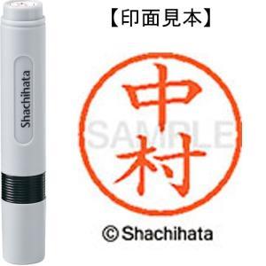 シヤチハタ ネーム6既製 XL-6 1535 中村