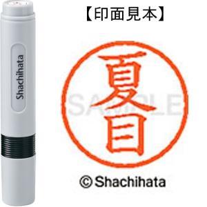 シヤチハタ ネーム6 XL−6 1571 夏目