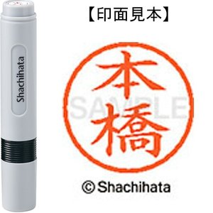 シヤチハタ ネーム6 XL−6 2357 本橋
