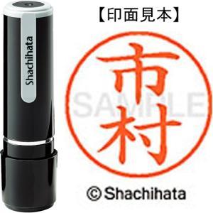 シヤチハタ ネーム9 XL−9 0247 市村