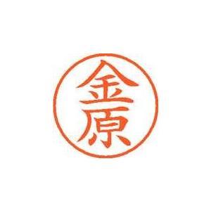 シヤチハタ ネーム9 XL−9 0750 金原