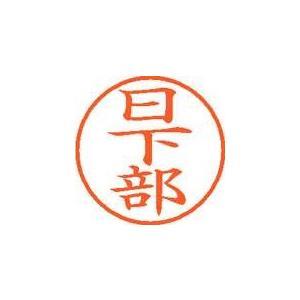 シヤチハタ ネーム9 XL−9 0948 日下部