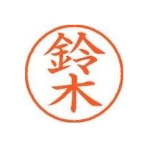 シヤチハタ ネーム9既製 XL-9 1329 鈴木