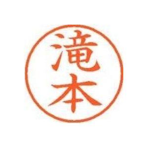 シヤチハタ ネーム9既製 XL-9 1404 滝本 4974052172465