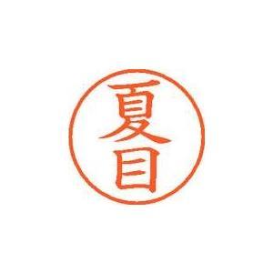シヤチハタ ネーム9 XL−9 1571 夏目