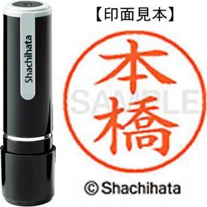 シヤチハタ ネーム9 XL−9 2357 本橋