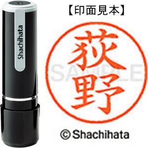 シヤチハタ ネーム9 XL−9 2388 荻野