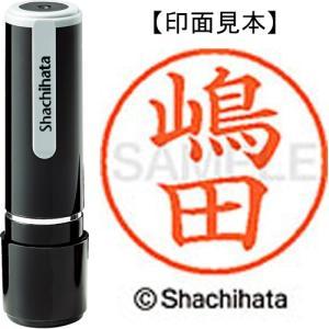シヤチハタ ネーム9 XL−9 2404 嶋田
