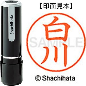 シヤチハタ ネーム9 XL−9 2406 白川