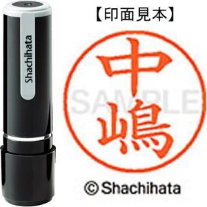 シヤチハタ ネーム9 XL−9 2436 中嶋