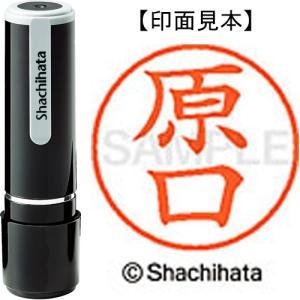 シヤチハタ ネーム9 XL−9 2444 原口