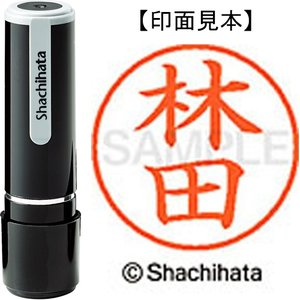シヤチハタ ネーム9 XL−9 2445 林田