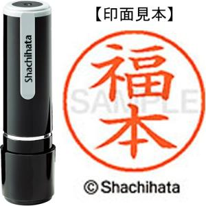 シヤチハタ ネーム9 XL−9 2449 福本