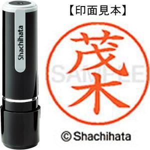 シヤチハタ ネーム9 XL−9 2812 茂木