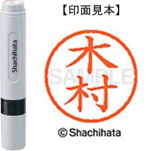 シヤチハタ ネーム6既製 XL-6 0882 木村
