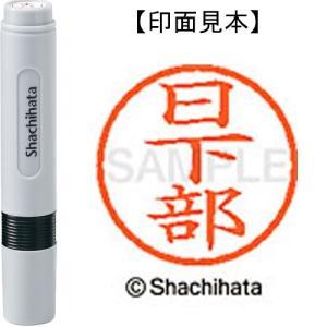 シヤチハタ ネーム6 XL−6 0948 日下部