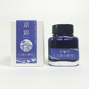 京彩 京都発 万年筆ボトルインク 大原の餅雪(おおはらのもちゆき) KI-0102 tag