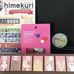2019年度版 himekuri ねこ [卓上型日めくり付せんカレンダー] ♪今ならお得なキャンペーン実施中♪|tag