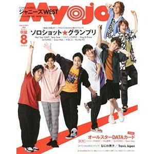 ちっこいMyojo 2020年 08 月号 ミョージョー 雑誌