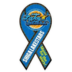 リボンマグネット RibbonMagnet 滋賀レイクスターズ SHIGA LAKESTARS bjリーグ バスケットシリーズ メール便で送料無料|tahiti-surf
