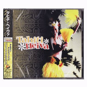 タヒチアンCD Tahiti Heiva (タヒチ・ヘイヴァ V.A.) タヒチアンダンスミュージック CD  ベストセレクション クロネコDM便で送料100円|tahiti-surf