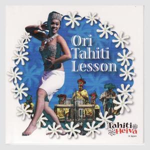 タヒチアンCD Ori Tahiti Lesson オリタヒチ レッスンCD 全13曲 タヒチアンダンス クロネコDM便で送料100円|tahiti-surf