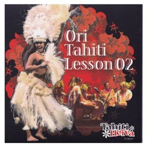 タヒチアンCD Ori Tahiti Lesson2 オリタヒチ レッスンCD 全16曲 タヒチアンダンス クロネコDM便で送料100円|tahiti-surf