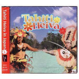 タヒチアンCD Tahiti Heiva in Japan タヒチ ヘイヴァ イン ジャパン タヒチアンダンスミュージック 日本語翻訳 クロネコDM便で送料100円|tahiti-surf