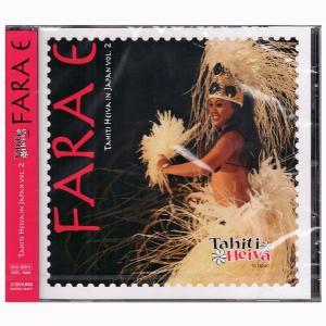 タヒチアンCD FARA E Tahiti Heiva in Japan Vol.2  タヒチ ヘイヴァ イン ジャパン 2 タヒチアンダンスミュージック 歌詞付 DM便で送料100円|tahiti-surf