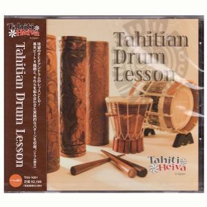 タヒチアンCD タヒチアン ドラム レッスン(Tahitian Drum Lesson) CD 全30曲 ドラム譜付き タヒチアンダンス クロネコDM便で送料100円|tahiti-surf