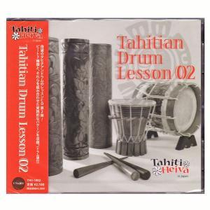 タヒチアンCD タヒチアン ドラム レッスン2 Tahitian Drum Lesson02 CD 全15曲 ドラム譜付き タヒチアンダンス クロネコDM便で送料100円|tahiti-surf