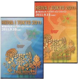 タヒチアンダンスDVD HEIVA I TOKYO 2011 第7回 東京大会の公式DVD|tahiti-surf