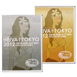 タヒチアンダンスDVD HEIVA I TOKYO 2012 第8回 東京大会の公式DVD タヒチアンダンス |tahiti-surf