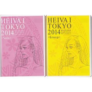 タヒチアンダンスDVD HEIVA I TOKYO 2014 第10回 2014年9月6日・7日 東京大会の公式DVD タヒチアンダンス クロネコDM便で全国送料100円|tahiti-surf
