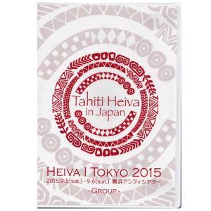 タヒチアンダンスDVD HEIVA I TOKYO 2015 GROUP 第11回 2015年9月5日〜6日 東京大会の公式DVD タヒチアンダンス 送料無料|tahiti-surf