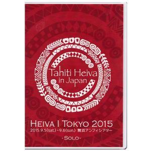 タヒチアンダンスDVD HEIVA I TOKYO 2015 SOLO 第11回 2015年9月5日〜6日 東京大会の公式DVD タヒチアンダンス 送料無料|tahiti-surf
