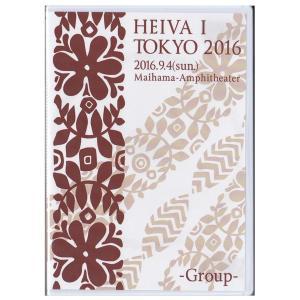 タヒチアンダンスDVD HEIVA I TOKYO 2016 GROUP 第12回 2016年9月4日 東京大会の公式DVD タヒチアンダンス 送料無料|tahiti-surf
