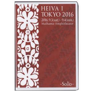 タヒチアンダンスDVD HEIVA I TOKYO 2016 SOLO 第12回 2016年9月3日〜4日 東京大会の公式DVD タヒチアンダンス 送料無料|tahiti-surf