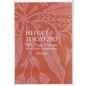 タヒチアンダンス DVD HEIVA I TOKYO 2017 GROUP 2017年 東京大会の公式DVD ヘイバ タヒチアンダンス 送料無料|tahiti-surf