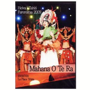 タヒチアンDVD Mahana O Te Ra Heiva i Tahiti Farereiraa2009 タヒチアンダンス マハナオテラ メール便で全国送料100円|tahiti-surf